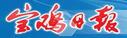 名称:宝鸡日报 描述:
